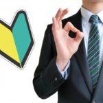インターネットビジネスで成功するために絶対的に必要なマインドとは?