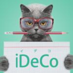 イデコ(iDeCo:個人型確定拠出年金)受取方で受取時の税金が変わる!節税効果を活かすには?