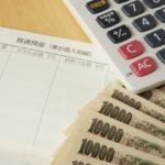 主婦のへそくり平均額は400万円!?目的に男女差あり?へそくりを貯める方法とは?